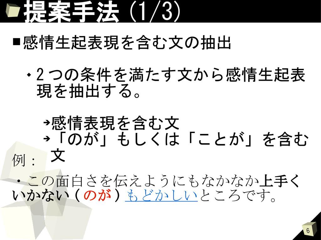 6 提案手法 (1/3) ■感情生起表現を含む文の抽出  2 つの条件を満たす文から感情生起...