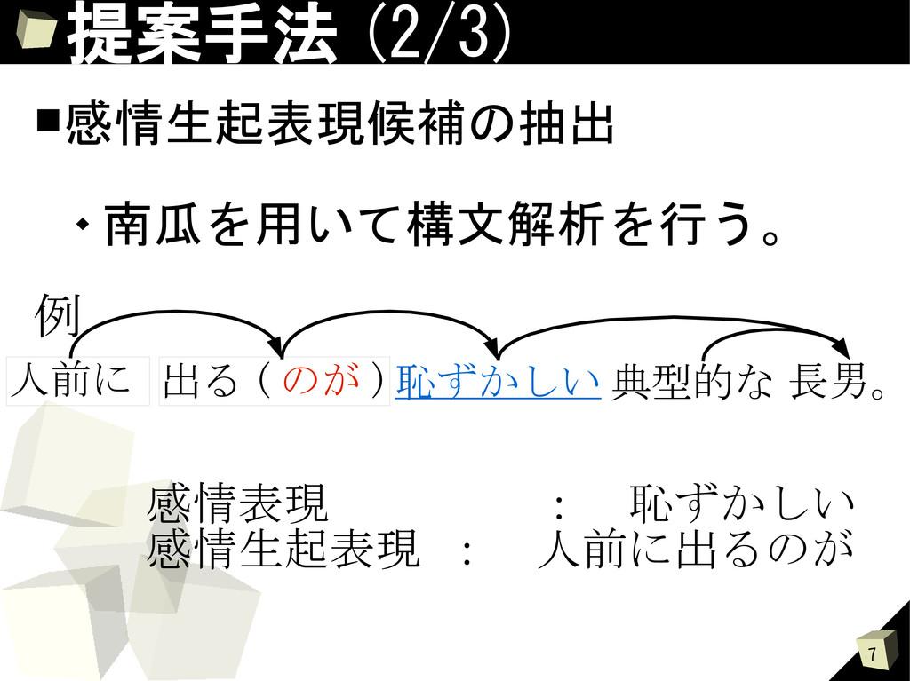 7 提案手法 (2/3) ■感情生起表現候補の抽出  南瓜を用いて構文解析を行う。 例 人前...