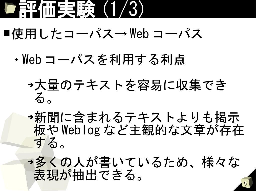 9 評価実験 (1/3) ■使用したコーパス→ Web コーパス  Web コーパスを利用す...