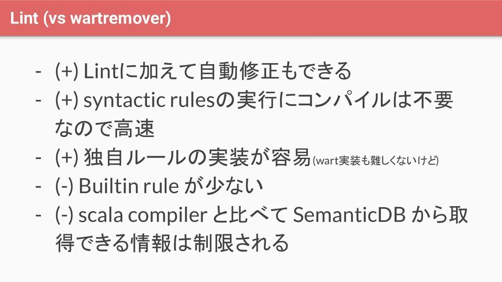 Lint (vs wartremover) - (+) Lintに加えて自動修正もできる - ...