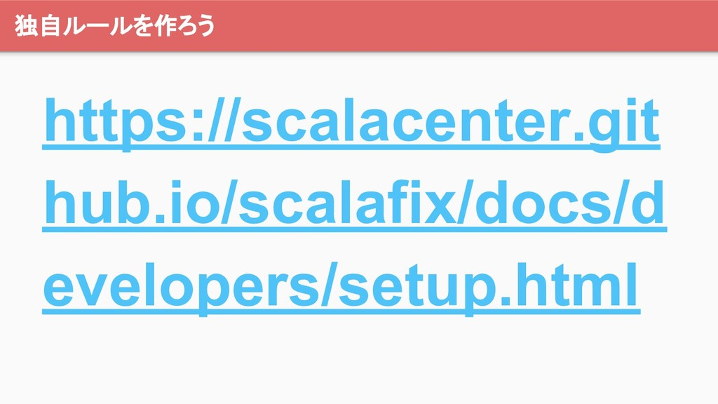 独自ルールを作ろう https://scalacenter.git hub.io/scalaf...