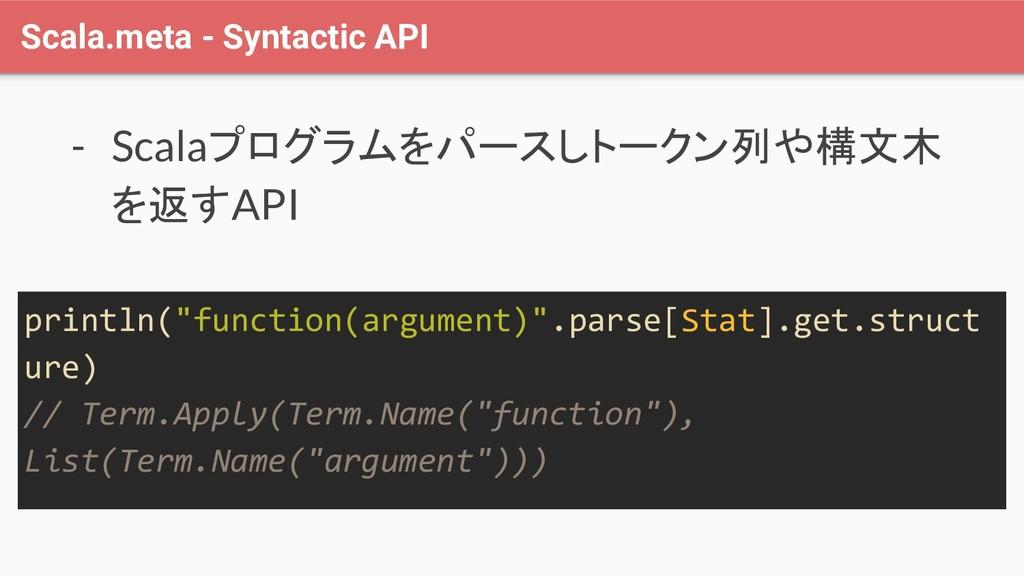 Scala.meta - Syntactic API - Scalaプログラムをパースしトーク...