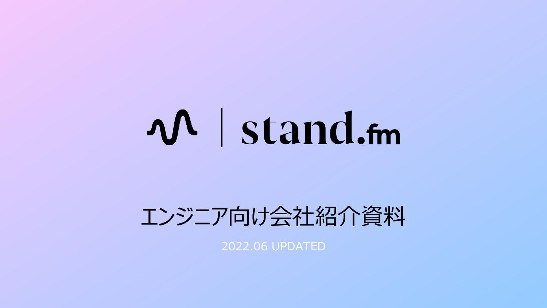 エンジニア向け会社紹介資料 2021.07 UPDATED