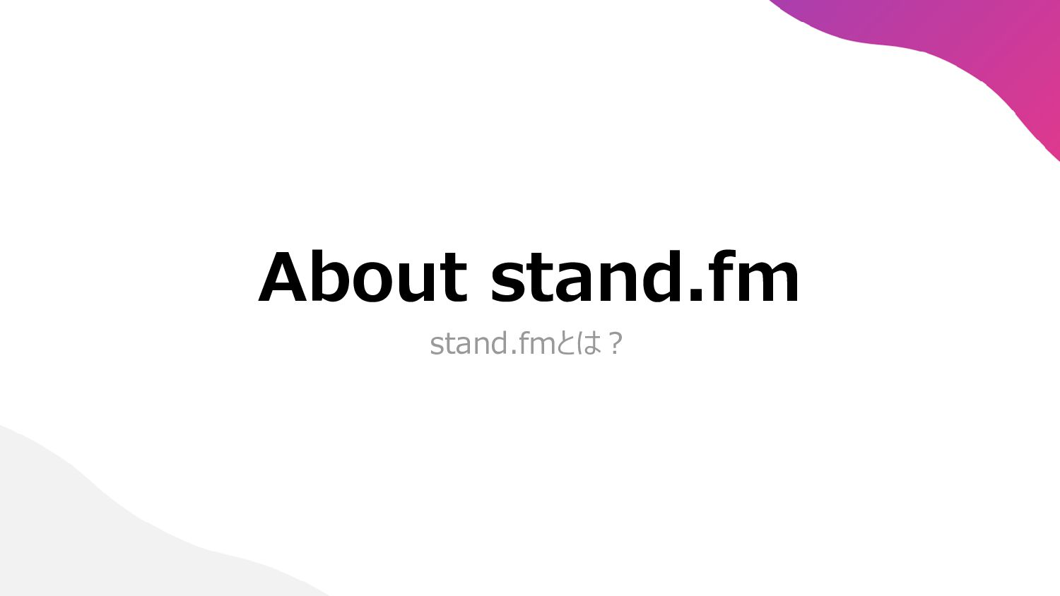 About stand.fm stand.fmとは?