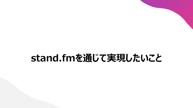 グローバルでの可能性 stand.fmの強みはLIVEはもちろん、収録コンテンツにおい ても...