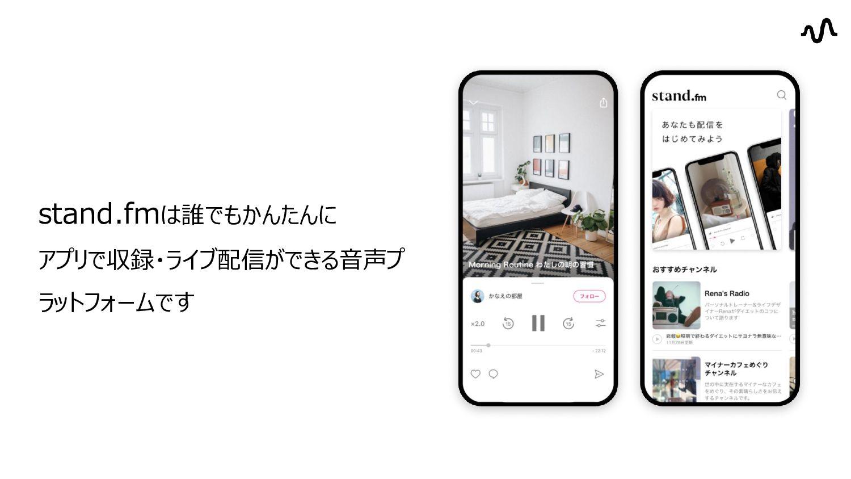 stand.fmは誰でもかんたんに アプリで収録・ライブ配信ができる音 声プラットフォームで...