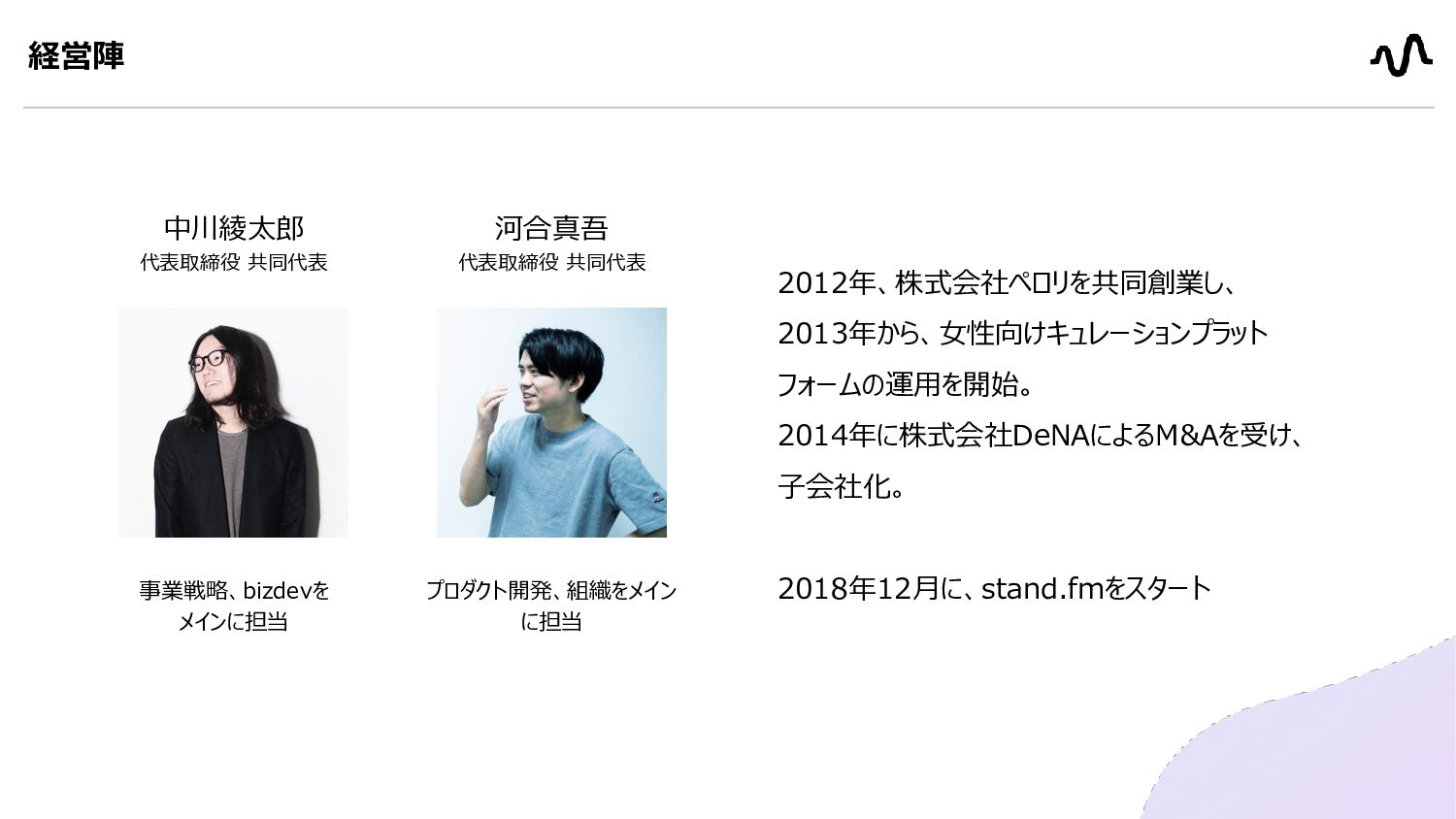 Who we are 会社・チームメンバー