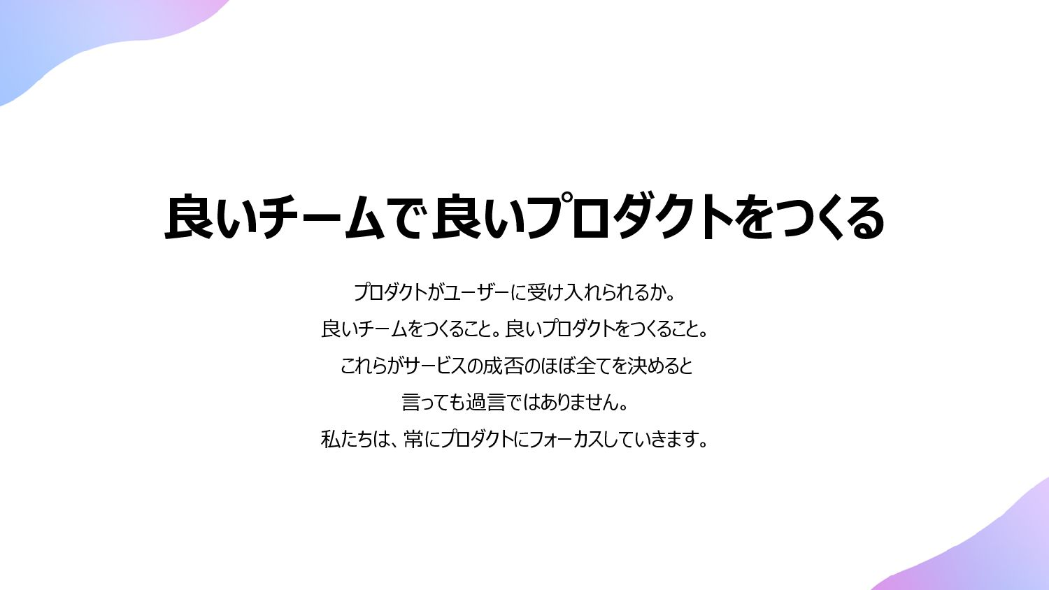 How we develop プロダクト開発スタイル