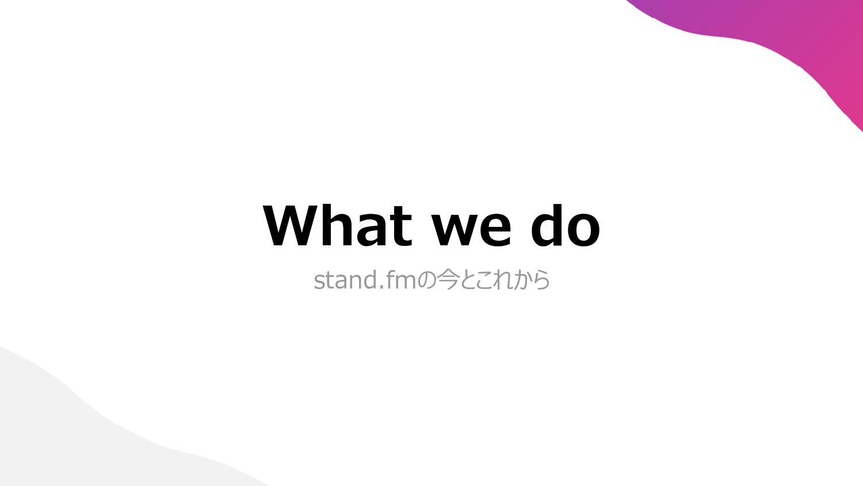 What we do stand.fmの今とこれから