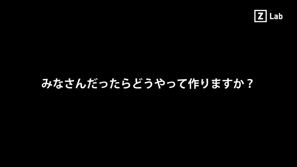 Έͳ͞ΜͩͬͨΒͲ͏ͬͯ࡞Γ·͔͢ʁ
