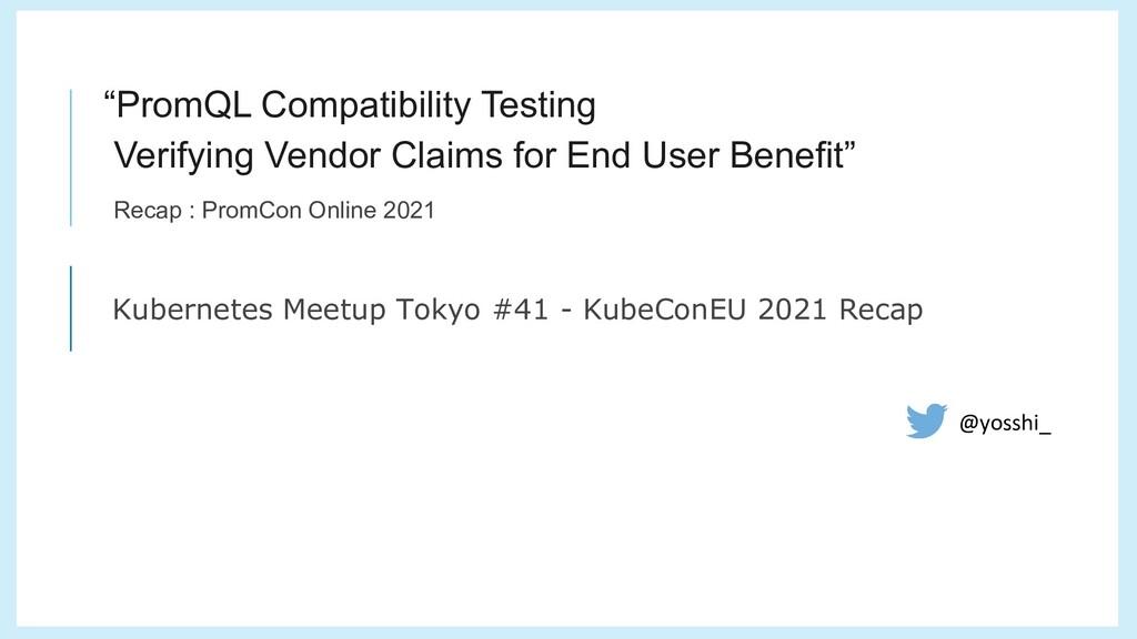 "ç ""PromQL Compatibility Testing Verifying Vendo..."