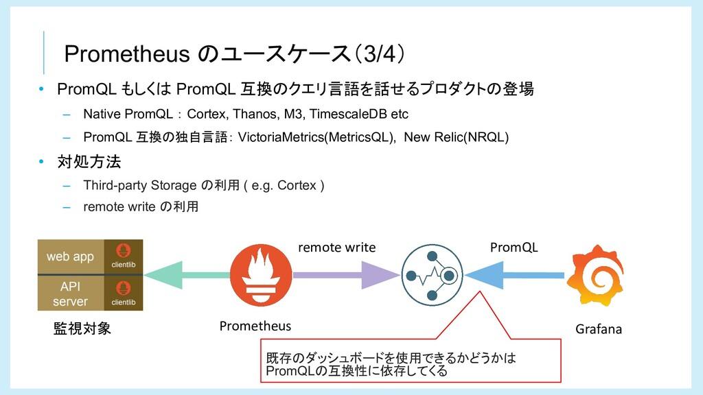 Prometheus のユースケース(3/4) • PromQL もしくは PromQL 互換...