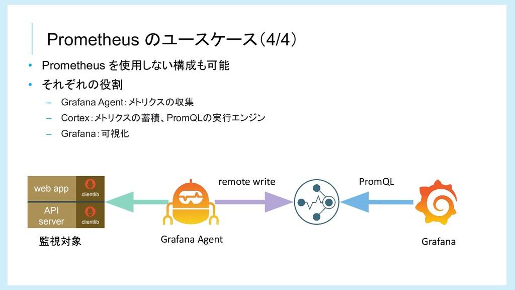 Prometheus のユースケース(4/4) • Prometheus を使用しない構成も可...
