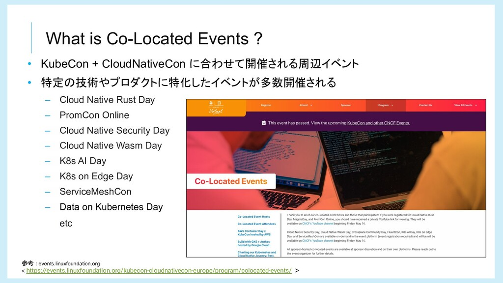 What is Co-Located Events ? 参考 : events.linuxfo...