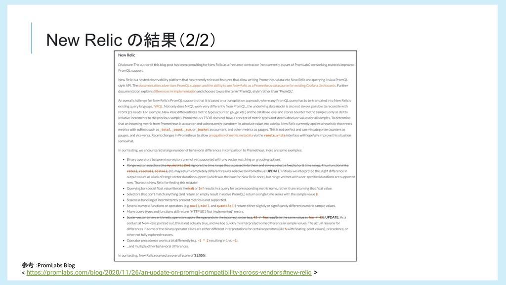 New Relic の結果(2/2) 参考 :PromLabs Blog < https://...