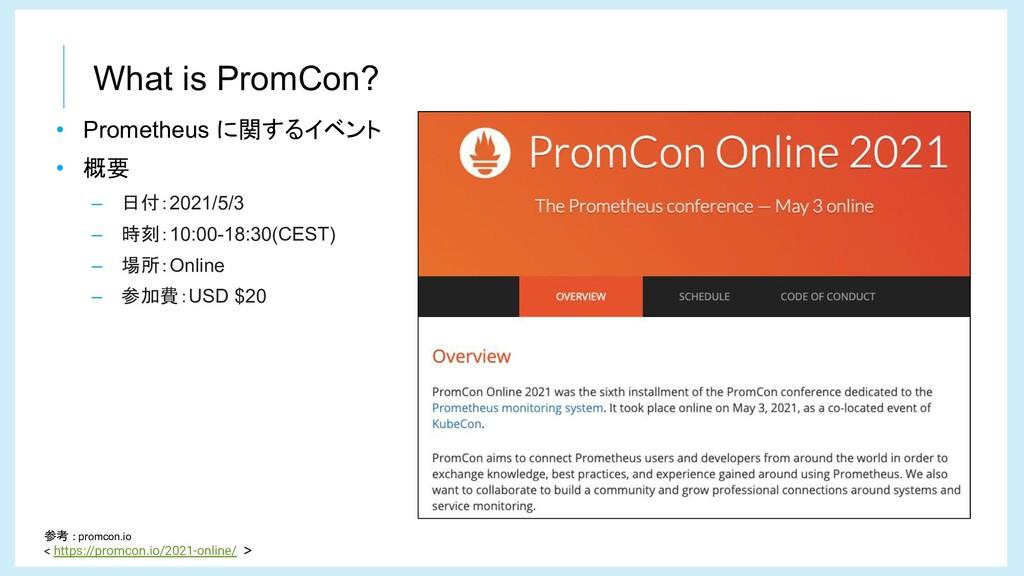 What is PromCon? 参考 : promcon.io < https://prom...