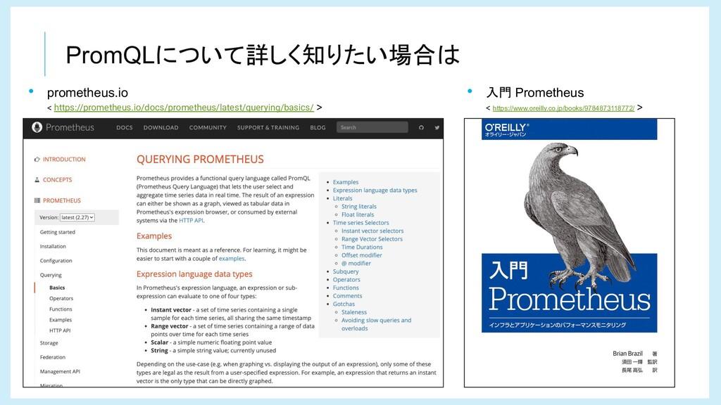 PromQLについて詳しく知りたい場合は • prometheus.io < https://...
