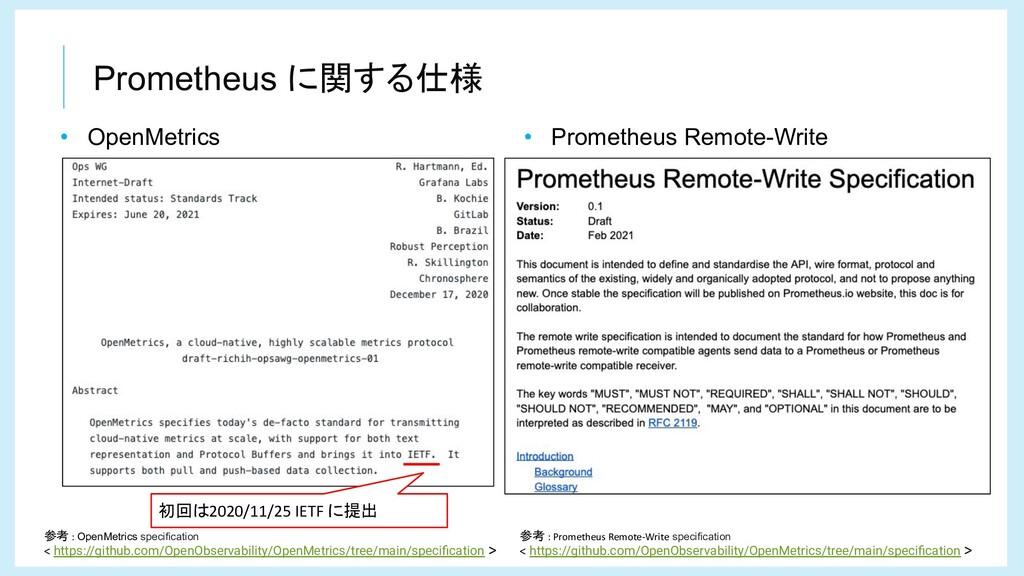 Prometheus に関する仕様 参考 : OpenMetrics specificatio...