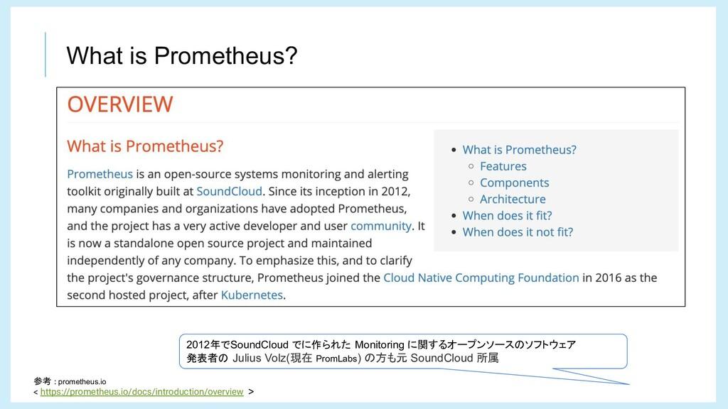 What is Prometheus? 参考 : prometheus.io < https:...