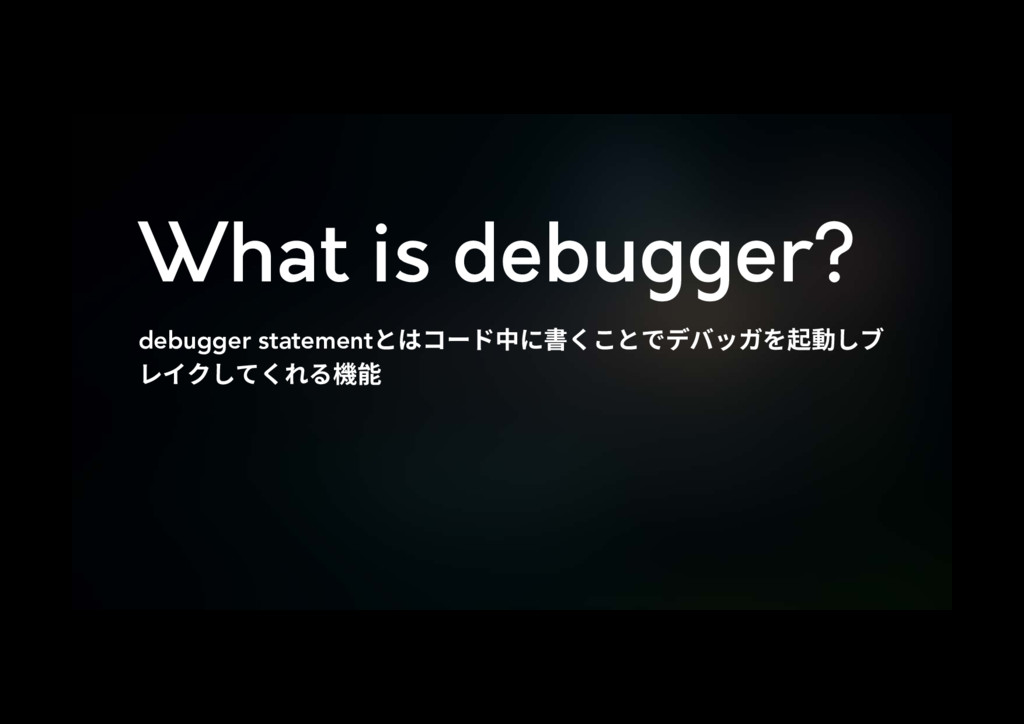 What is debugger? debugger statementהכ؝٦س⚥ח剅ֻֿ...