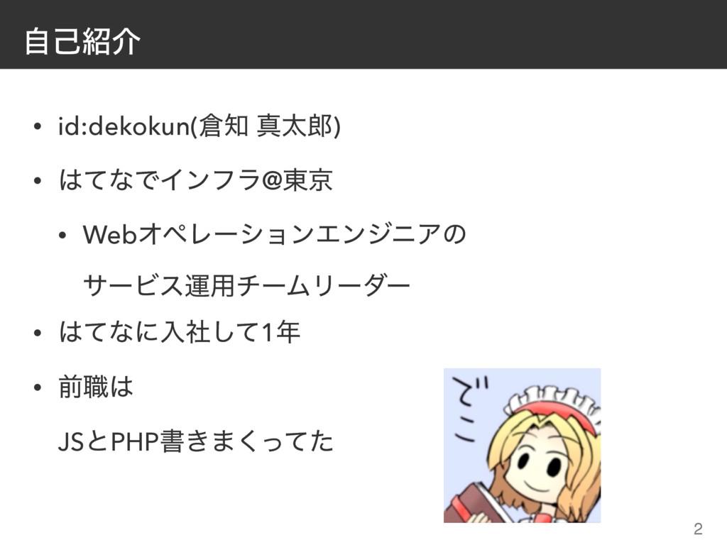 ࣗݾհ • id:dekokun( ਅଠ) • ͯͳͰΠϯϑϥ@౦ژ • WebΦϖ...