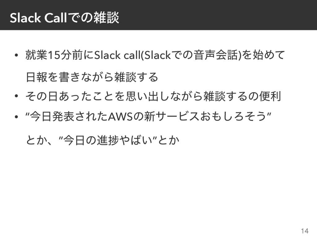 Slack CallͰͷஊ 14 • बۀ15લʹSlack call(SlackͰͷԻ...