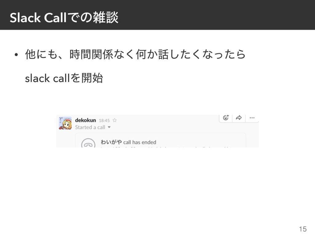 Slack CallͰͷஊ 15 • ଞʹɺؒؔͳ͘Կ͔ͨ͘͠ͳͬͨΒ slack...