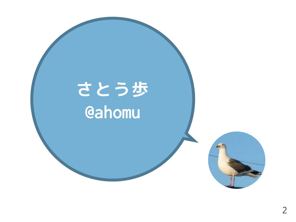 さとう歩 @ahomu 2