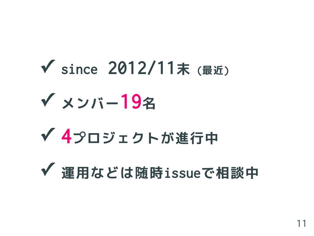 ✓ since 2012/11末 (最近) ✓ メンバー19名 ✓ 4プロジェクトが進行中 ✓...
