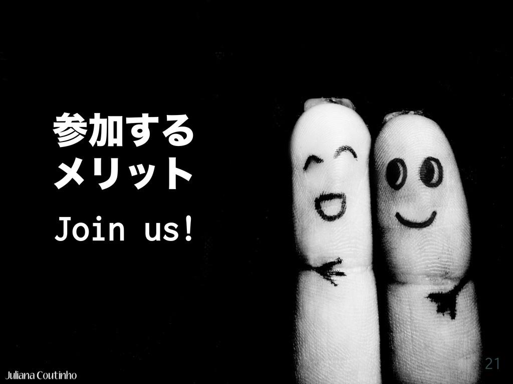Ճ͢Δ ϝϦοτ 21 Join us!