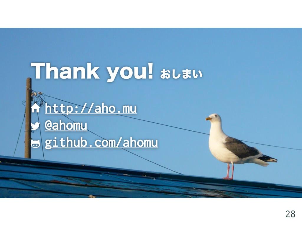 5IBOLZPV͓͠·͍ http://aho.mu @ahomu github.com...