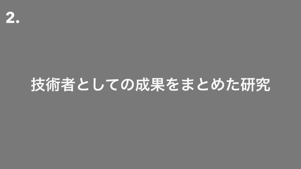 2. ٕज़ऀͱͯ͠ͷՌΛ·ͱΊͨݚڀ