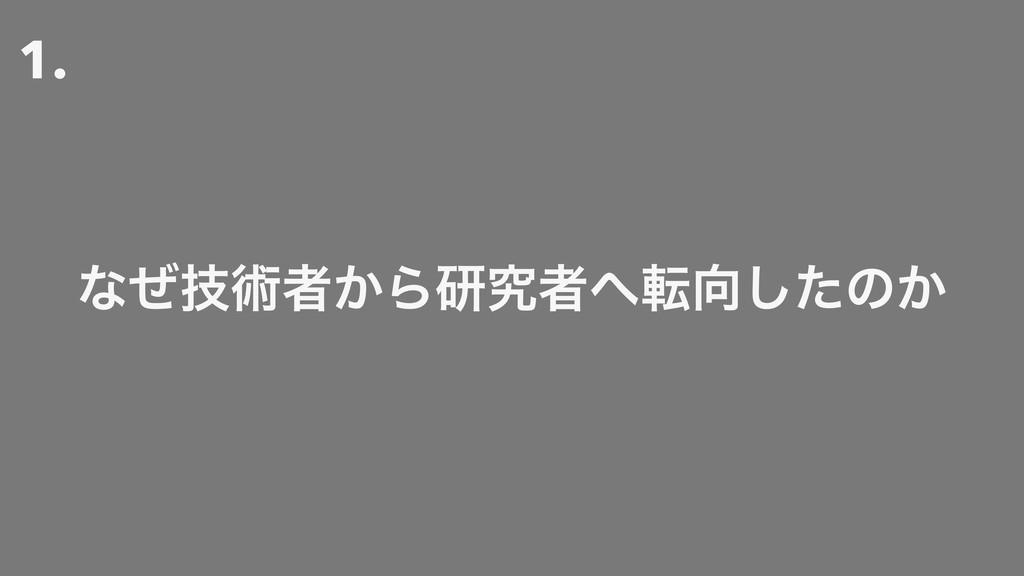 1. ͳٕͥज़ऀ͔Βݚڀऀసͨ͠ͷ͔