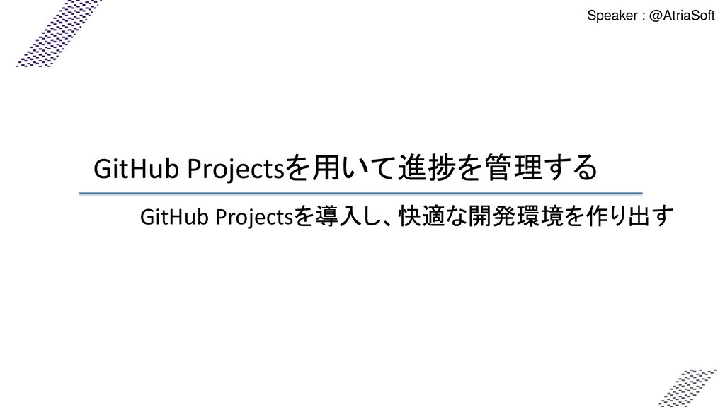 GitHub Projectsを用いて進捗を管理する GitHub Projectsを導入し、...