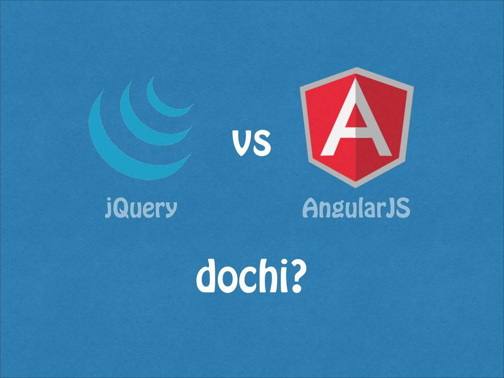 dochi? jQuery AngularJS vs