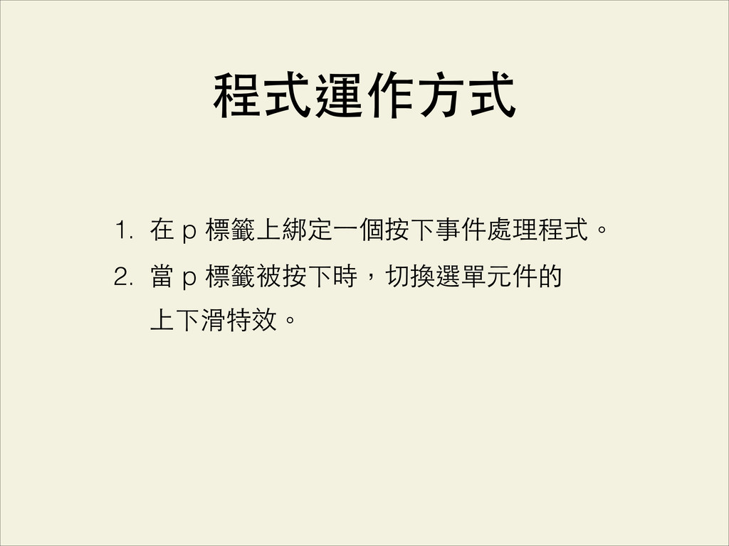 程式運作⽅方式 1. 在 p 標籤上綁定⼀一個按下事件處理程式。 2. 當 p 標籤被按下時,...