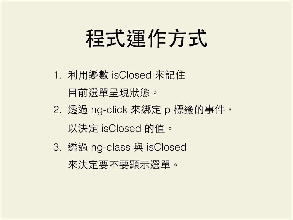 程式運作⽅方式 1. 利⽤用變數 isClosed 來記住 ⺫⽬目前選單呈現狀態。 2. 透...