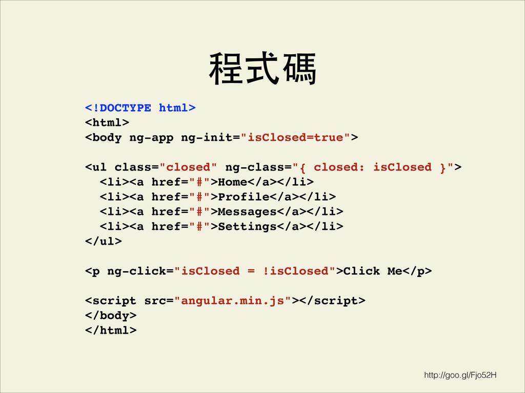 程式碼 <!DOCTYPE html>! <html>! <body ng-app ng-in...