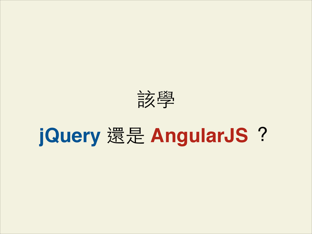 該學 jQuery 還是 AngularJS ?
