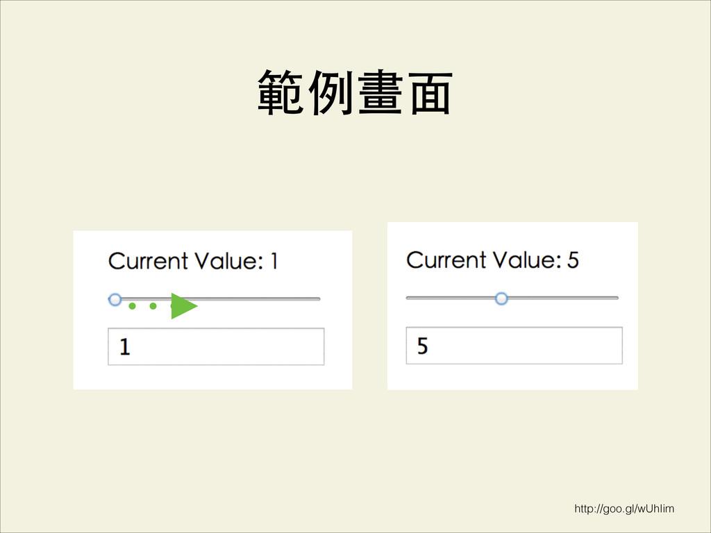 http://goo.gl/wUhIim 範例畫⾯面