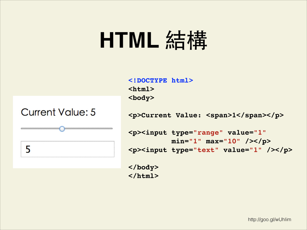 HTML 結構 <!DOCTYPE html>! <html>! <body>! ! <p>C...
