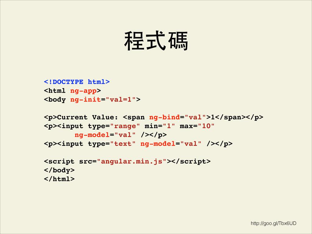 程式碼 http://goo.gl/Tbx6UD <!DOCTYPE html>! <html...