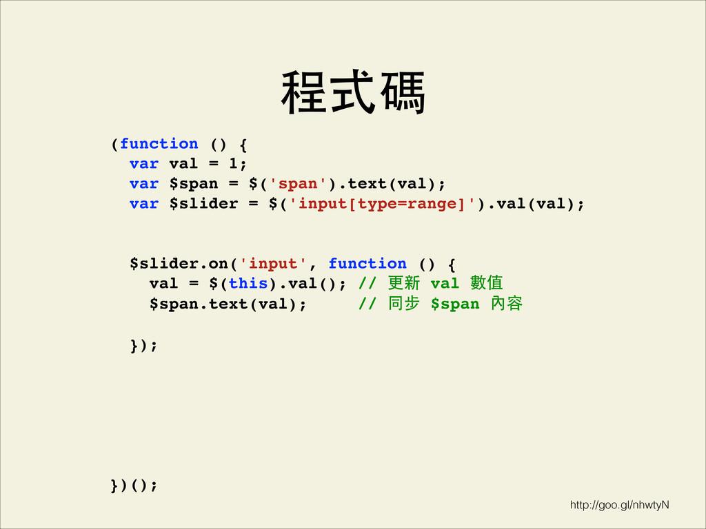 程式碼 http://goo.gl/nhwtyN (function () {! var va...