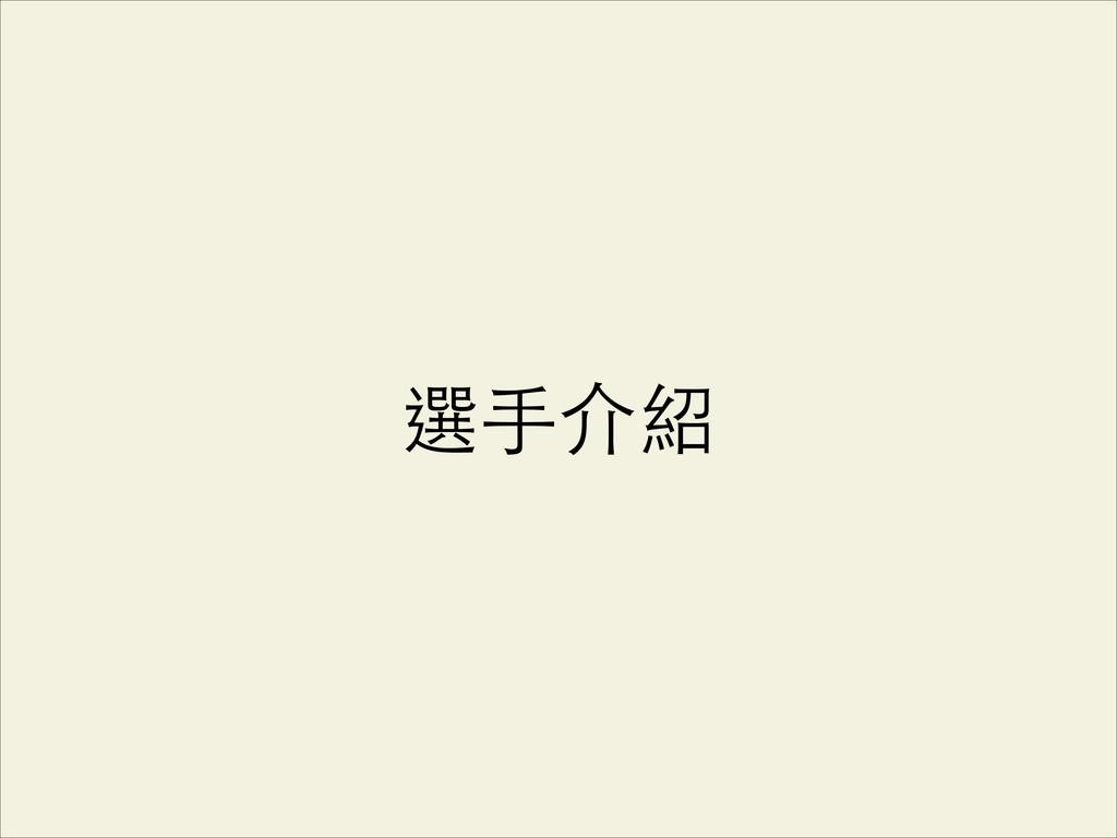 選⼿手介紹