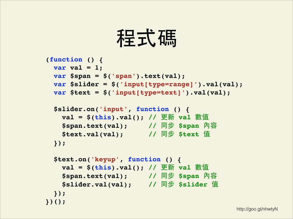 程式碼 (function () {! var val = 1;! var $span = $...