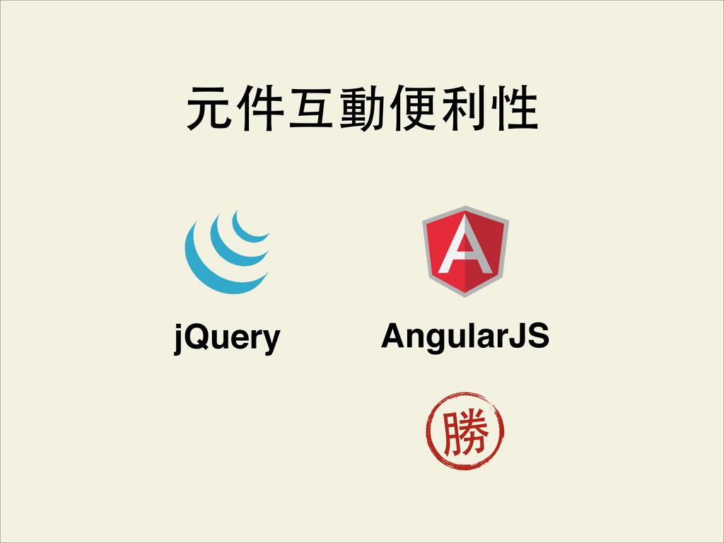jQuery AngularJS 勝 元件互動便利性