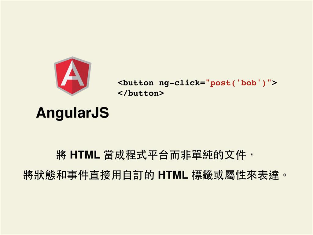 將 HTML 當成程式平台⽽而⾮非單純的⽂文件,! 將狀態和事件直接⽤用⾃自訂的 HTML 標...