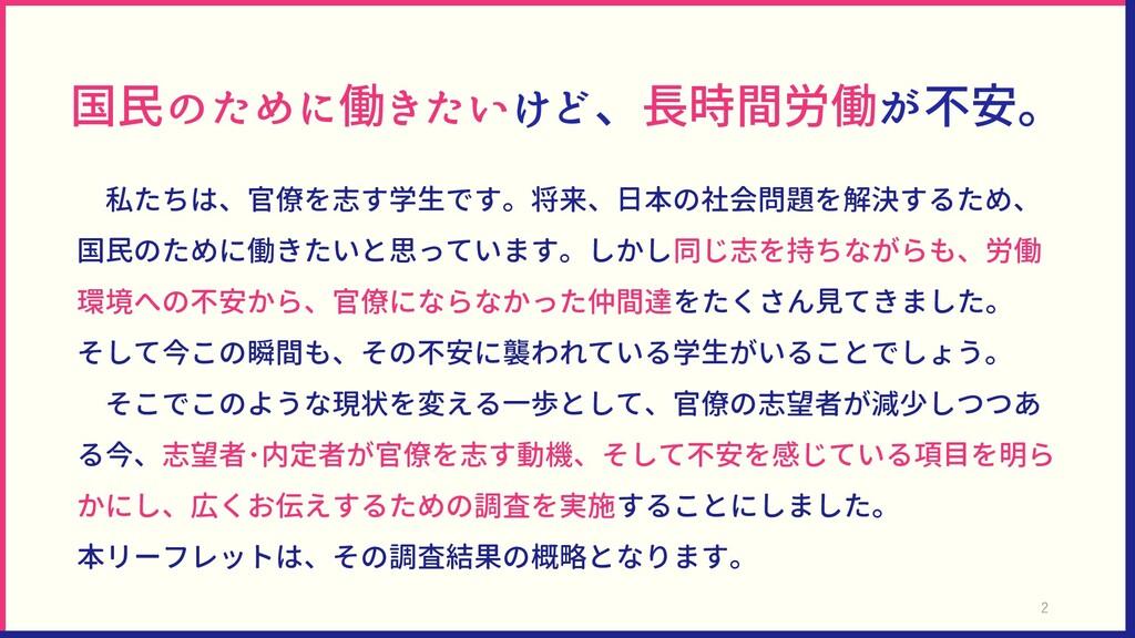 国民のために働きたいけど、長時間労働が不安。 私たちは、官僚を志す学生です。将来、日本の社会問...