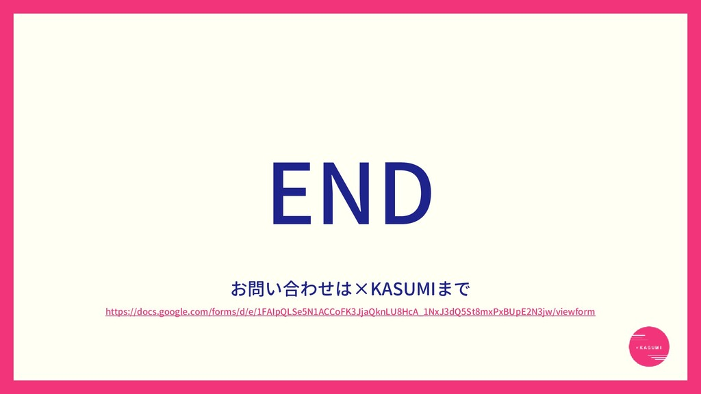 END お問い合わせは×KASUMIまで https://docs.google.com/fo...