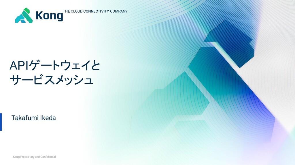 THE CLOUD CONNECTIVITY COMPANY APIゲートウェイと サービスメ...